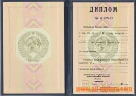 Настоящие дипломы купить настоящий диплом на бланке ГОЗНАК Высшее образование СССР до 1996 года приложение