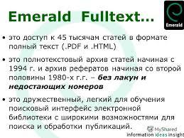 Презентация на тему e m e r a l d мировой стандарт бизнес  7 это