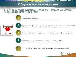 Презентация на тему Общие понятия о здоровье как основной  4 avk 40424s001 edusite ru