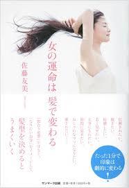 女の運命は髪で変わる 佐藤友美 本 通販 Amazon