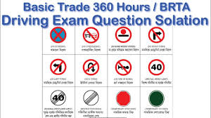 Traffic Light Interview Question Driving License Exam Question Solutions Bangla Tutorial