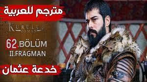 اعلان 1 حلقة 62 مسلسل المؤسس عثمان مترجم للعربية - YouTube