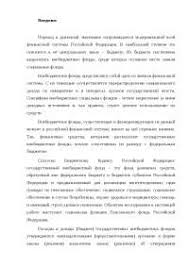 Пенсионный Фонд РФ и его роль в решении социальных проблем диплом  Пенсионный Фонд РФ и его роль в решении социальных проблем диплом 2010 по финансам скачать бесплатно