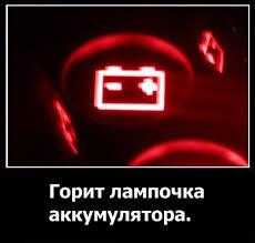 Контрольная лампа зарядки аккумуляторной батареи ваз  Контрольная лампа зарядки аккумуляторной батареи ваз 2110 загорелась что делать