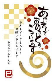 Happy New Years In Japanese How Do You Say Merry Christmas And Happy New Year In