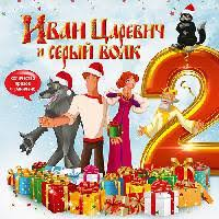 Иван Царевич и <b>Серый</b> Волк <b>дарят</b> подарки!