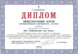 Отзывы и благодарности МОО Информация для всех  Диплом Международного форума Интеллектуальная собственность