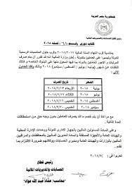 المالية: تقديم صرف رواتب الموظفين لـ13 يونيو و17 يوليو بسبب الأعياد (تحديث)  - اليوم السابع