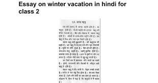essay on winter vacation in hindi for class google docs