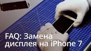 FAQ: Как поменять дисплей на iPhone 7 - YouTube
