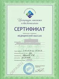 Диплом курсов массажа СтудПроект настенный сертификат для массажа