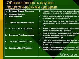 Презентация на тему Магистерская программа Экологический  7 Обеспеченность