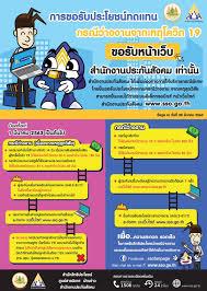 ด่วน! สปส. แจงว่างงานจากโควิด-19 ขอรับหน้าเว็บ สปส. เท่านั้น  กรณีว่างงานอื่น ๆ เข้าเว็บ empui - Chiang Mai News