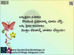Elegant Life Quotes Images In Telugu Soaknowledge