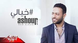 Tamer Ashour - Khaialy ( Original Track ) تامر عاشور - خيالى - YouTube