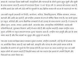 independence day th hindi essay  independence day 15th hindi essay 2017
