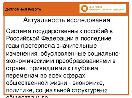 Презентация по праву социального обеспечения Единовременные  ДИПЛОМНАЯ РАБОТА Актуальность исследования Система государственных пособий в