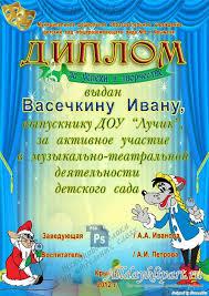 Детский диплом за успехи на сцене ru Все что  Детский диплом за успехи на сцене