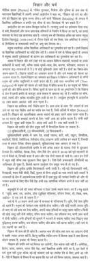 essay on ldquo science and religion rdquo in hindi 10092