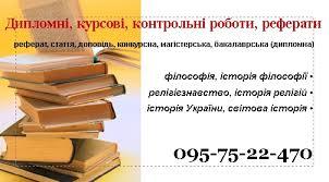 Замовити курсову роботу диплом реферат контрольну роботу  Замовити курсову роботу диплом реферат контрольну роботу авторську наукову роботу 095 7522470 097 5032504