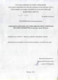 Диссертация на тему Совершенствование системы финансового  Диссертация и автореферат на тему Совершенствование системы финансового контроля местных бюджетов