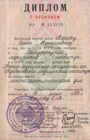 Контакты Дерматолог Венеролог Агапов Сергей Анатольевич  Диплом