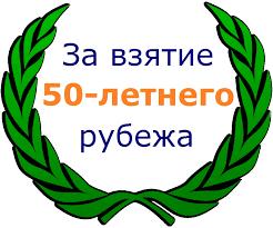 Сценарий на юбилей лет мужчине летний юбилей сценарий  Медаль на 50 лет