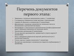 Документы для защиты диссертации презентация онлайн  Перечень документов первого этапа