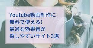 Youtube 効果 音 フリー