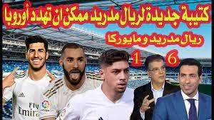 تحليل مباراة ريال مدريد ومايوركا 6 - 1 - YouTube