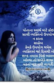 Gujarati Suvichar ગજરત સવચર Pictures And