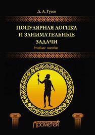 Д. А. Гусев, Популярная логика и занимательные задачи – скачать pdf на  ЛитРес