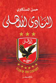 Amazon.com: النادى الأهلى (Arabic Edition) eBook : حسن المستكاوى: Kindle  Store
