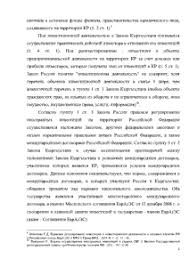 Сравнительный анализ инвестиционного права России и Кыргызстана  Реферат Сравнительный анализ инвестиционного права России и Кыргызстана 6