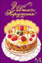 Поздравления другу с днем рождения на украинском138