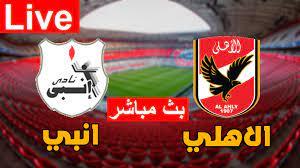 بث مباشر الاهلي وانبي في كأس مصر
