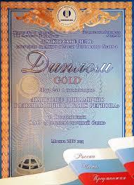 Награды и дипломы Диплом лауреата премии Банковское дело 2007