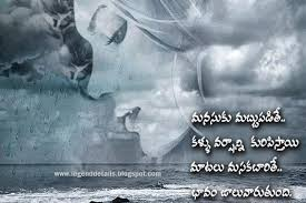 Real Life Love Quotes In Telugu With True Legendary 5 Best Quotes