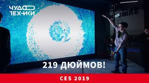 Самый большой <b>телевизор</b> в мире — 219 дюймов! - YouTube