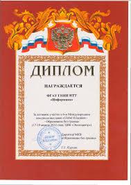ИНФОРМИКА Дипломы Диплом Оргкомитета МВК Образование без границ