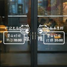 glass door stickers opening hours stickers wall stickers welcome to window decoration glass door stickers glass door stickers
