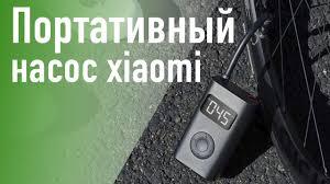 Портативный насос для шин Xiaomi <b>Mi Portable Electric Air</b> ...
