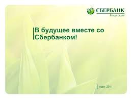 Дипломная работа Банковские продукты виды и перспективы развития Продукт банка и его перспектива на будущее дипломная работа