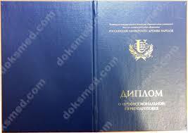 Сертификат специалиста Сестринское дело сертификат медсестры  Диплом о профессиональной переподготовке РУДН образца 2013 года
