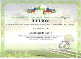 Сайт учителя логопеда Поповой Раисы Георгиевны для детей  Сертификат за участие во Всероссийском творческом конкурсе Любимой маме