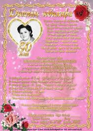 Шуточный диплом юбиляру лет женщине