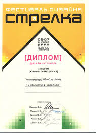 Дипломы и сертификаты мастерская Лияло Чебоксары Диплом за дизайн интерьера 3 х комнатной квартиры на фестивале дизайна Стрелка