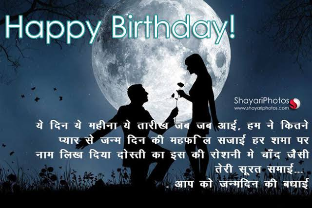 birthday status in hindi for lover