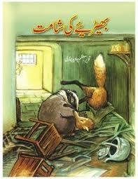 bhairaye ki shamat children stories books urdu book house urdu novels