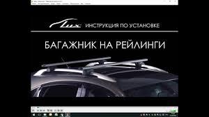 Установка <b>багажника LUX</b> (<b>Люкс) на рейлинги</b>. - YouTube